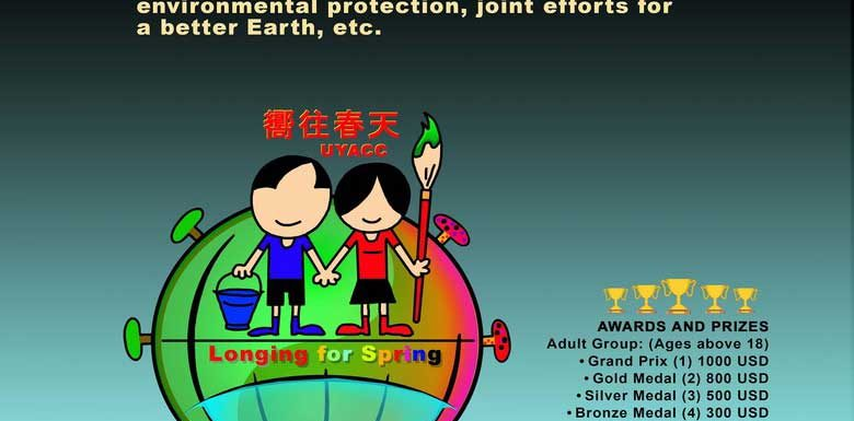 The U Youth Cup Longing for Sprin Anti Coronavirus International Cartoon Competition (UYACC) China