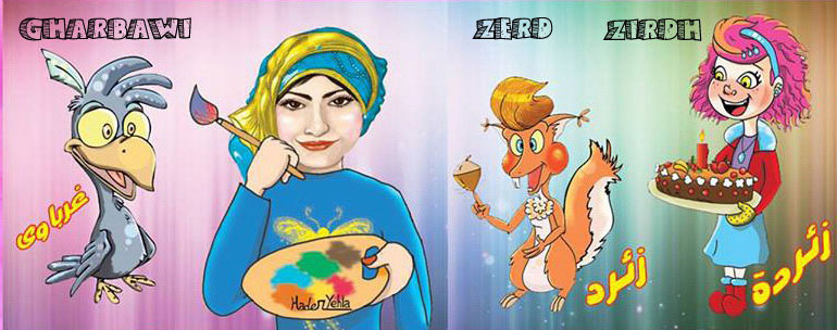 """Hader Yehia Member in """"The Egyptian Caricature Association"""", and """"Girls Association of cartoons"""""""