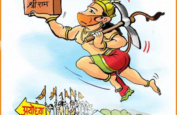 Hanuman's trust in the time of Corona. Cartoon Credits: Nanjunda Swamy.