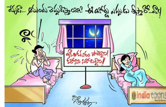 Today Humor Telugu Toon by Mr.Gopal Krishna Vendra